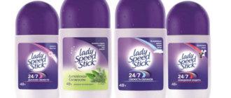 Дезодорант Lady speed stick