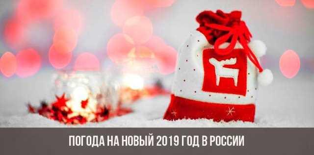 Погода на Новый 2019 год в России: прогноз